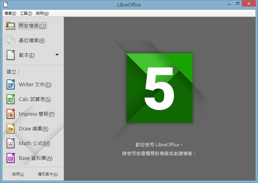 Libre Office快速啟動中心